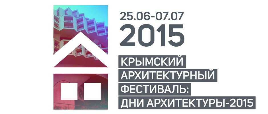 Крымский архитектурный форум