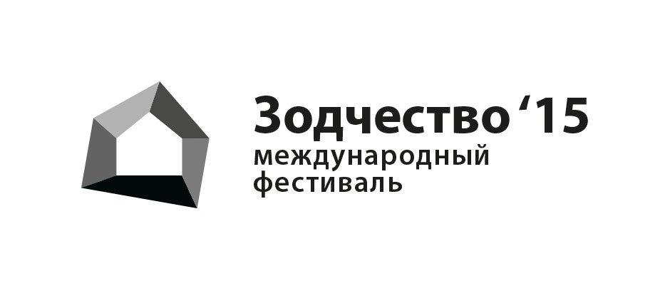 фестиваль Зодчество