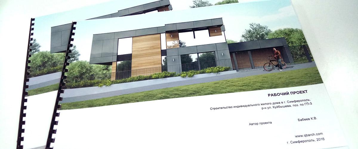 Проект жилого дома в современном стиле