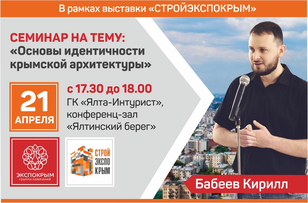Архитектор Бабеев Кирилл Владимирович