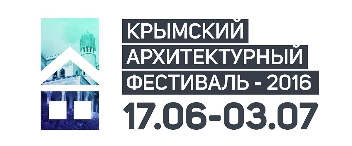 Крымский архитектурный фестиваль