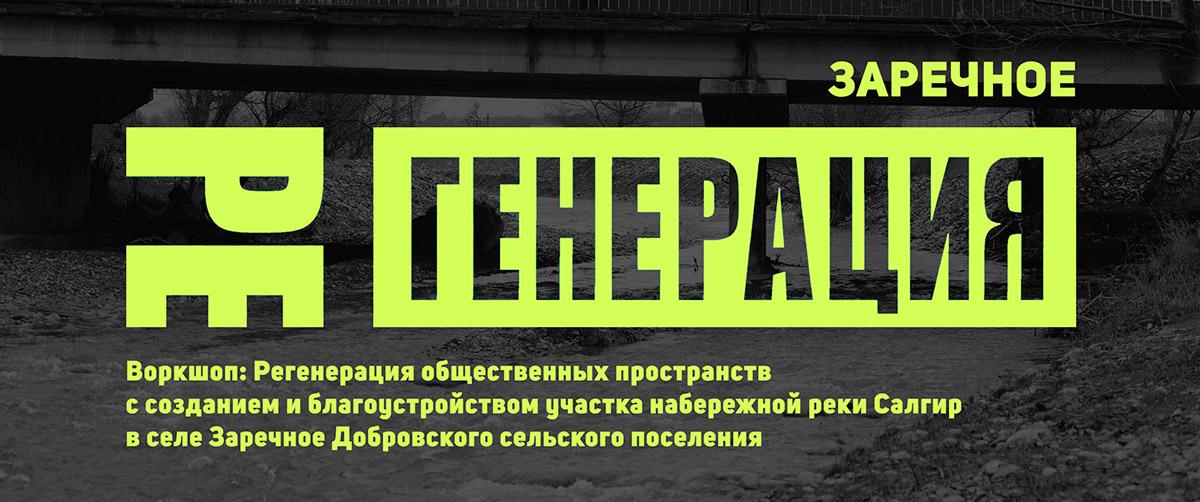 РЕгенерация: благоустройство крымских городов