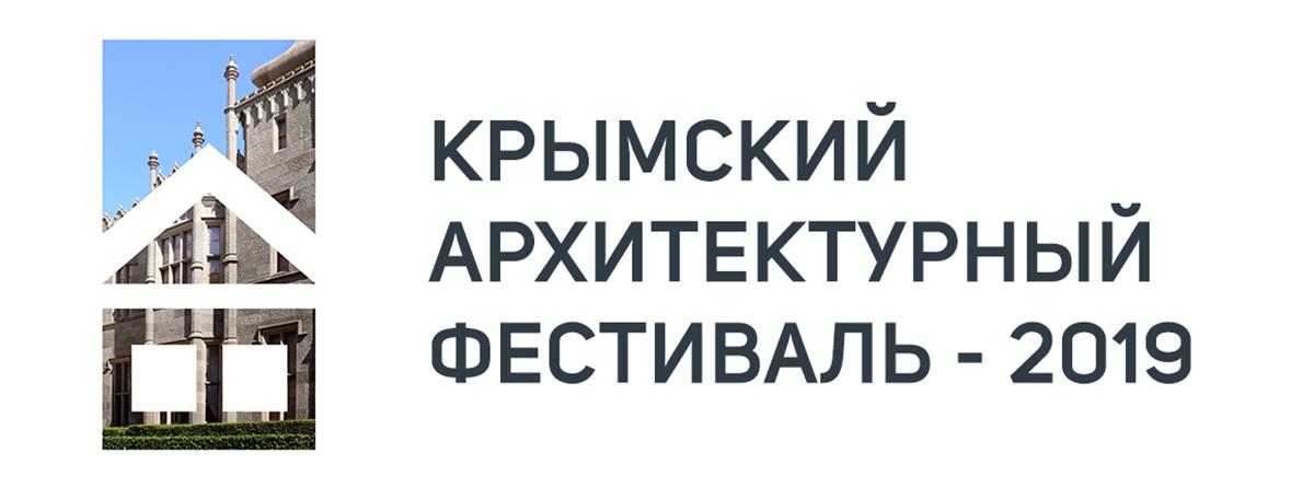 Крымский архитектурный фестиваль-2019